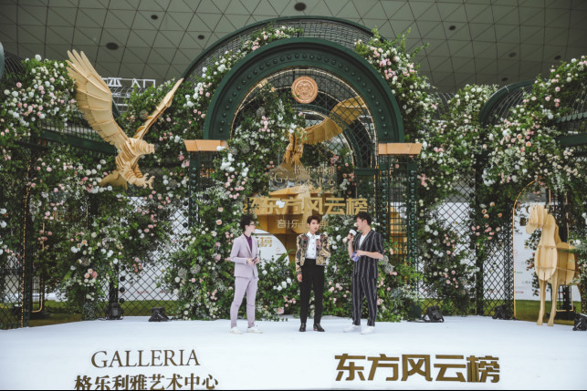 顶奢婚尚:格乐利雅携手《东方风云榜》,跨界演绎高