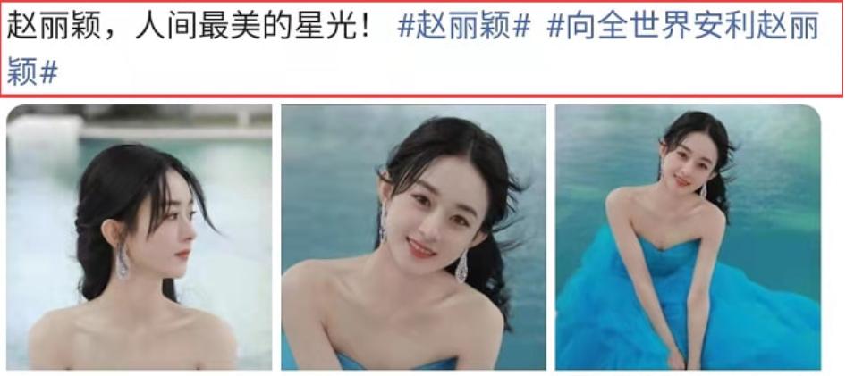 赵丽颖在泳池边凹造型,穿蓝色纱裙坐在地上摆拍,高